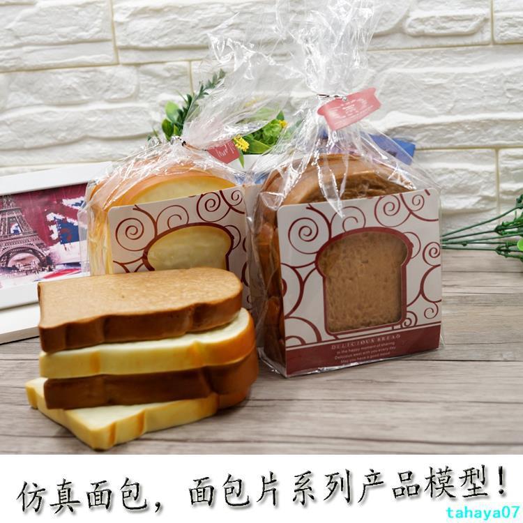 ขนมปังปลอมขนมปังปิ้ง tahaya07