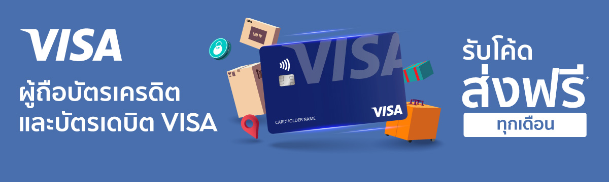 Visa free shipping (1 May 21 -  30 Jun 21)