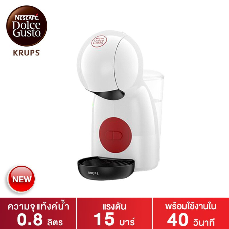 Krups Nescafe Dolce Gusto (NDG) เครื่องชงกาแฟชนิดแคปซูล Piccolo XS มี 2 สีให้เลือก ขาว และ ดำ