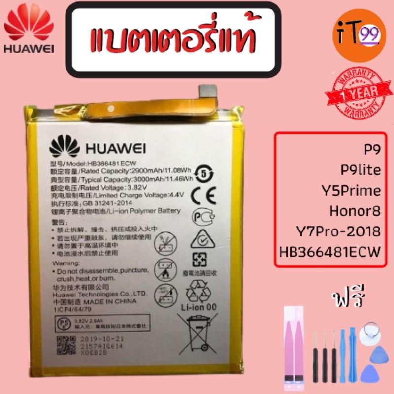 แบตที่ดีที่สุด ส่งฟรี!! แบตเตอรี่ แท้ Huawei Nova2i, 3i, Y5, Y6, Y7, Y9, P9, P10, P20, P30, Mate8, Mate9,9pro, Honor 8 W