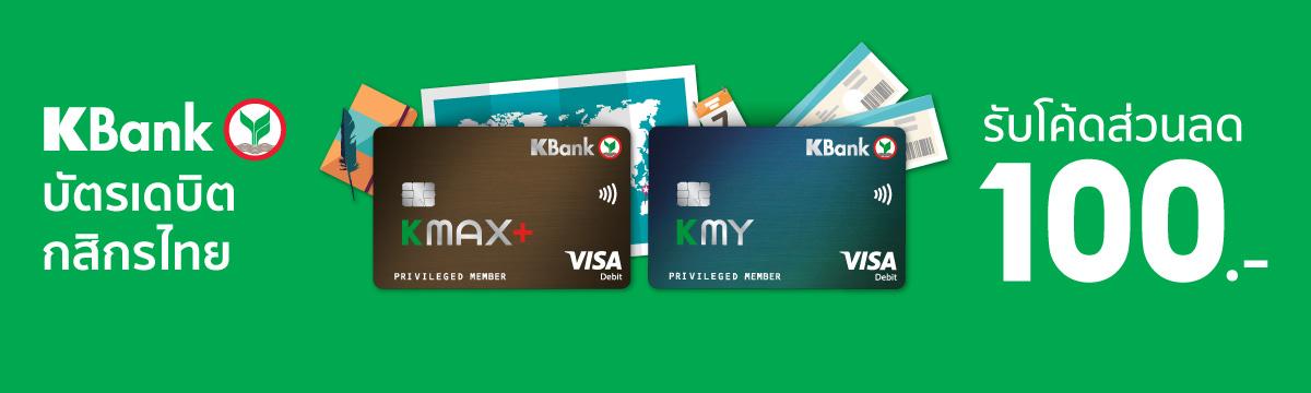 KBank Debit Monthly (1 Apr 21 - 31 Mar 22)