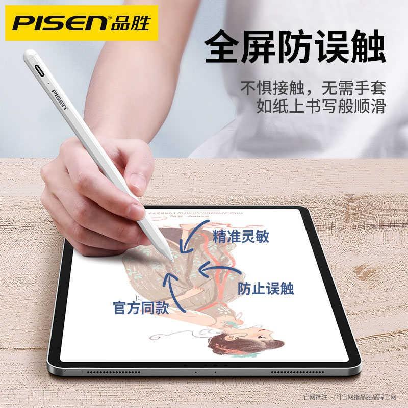 れラPISEN Apple pencil ปากกา Capacitive หน้าจอสัมผัสของ Apple แท็บเล็ตรุ่นที่ 2 สัมผัสลายมือโทรศัพท์มือถือรุ่นที่สอง air3