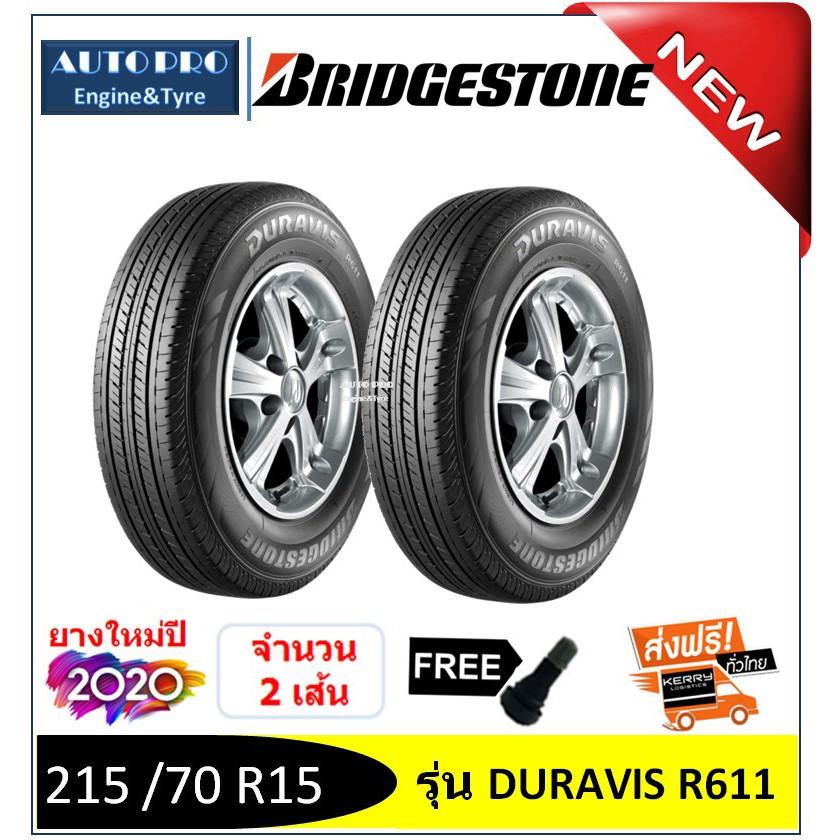 215 /70 R15 Bridgestone DuraVis R611 (2 เส้น) ยางใหม่ผลิตปี2020 *** ใหม่สุด ผ่อน 0% 10 เดือน ***