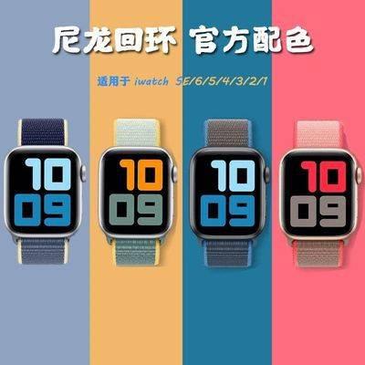 สายนาฬิกา สายนาฬิกา applewatch สายนาฬิกาอัจฉริยะ สาย applewatch Suitable for iWatch6 apple watch SE / 6/5/4 nylon table