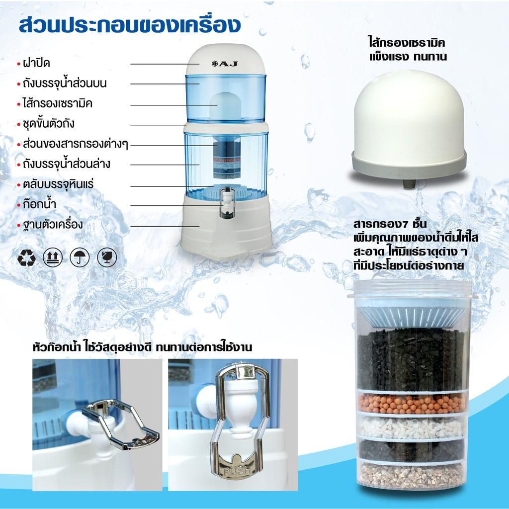AJเครื่องกรองน้ำแร่WP-001SETจุน้ำ14ลิตร0.5ไมครอนติดตั้งง่ายน้ำกลายเป็นน้ำแร่สะอาดปลอดภัย  พร้อมส่งแถมไส้กรองฟรีอีก 1 อัน | Shopee Thailand
