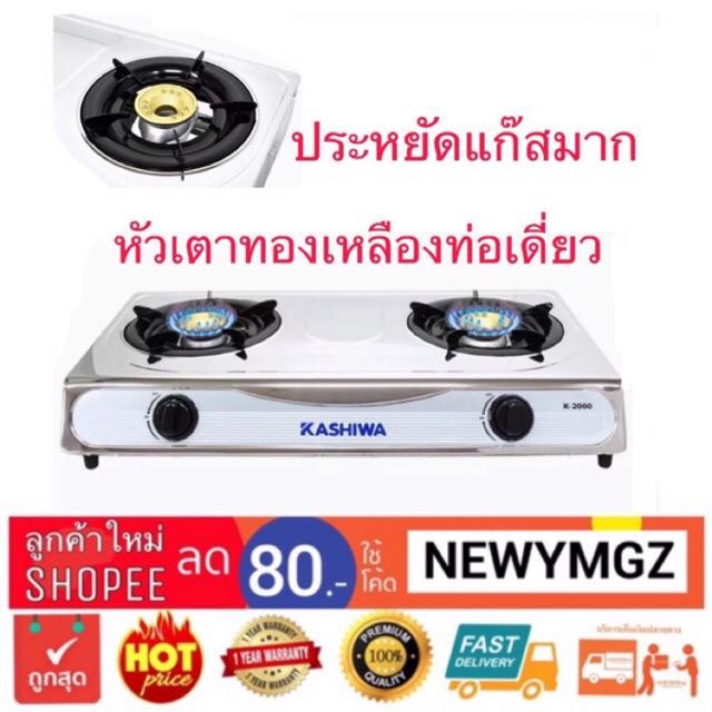 (โค้ด HAEVENTM ลด 10%) KASHIWA รุ่น K-2000 เตาแก๊สหัวคู่ เตาแก๊ส 2 หัว หัวทองเหลือง หน้าสแตนเลส