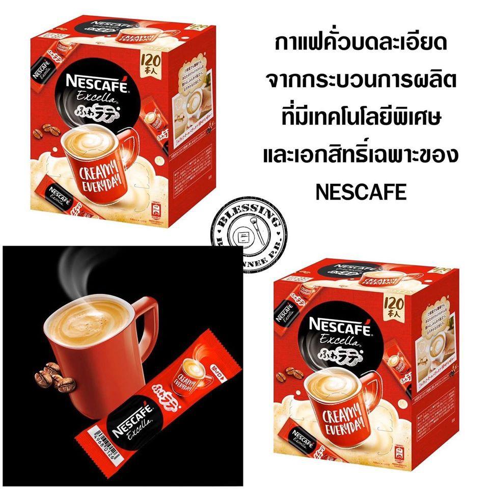 Nescafe Excella Fluffy Latte Instant กาแฟคั่วบดละเอียดจากกระบวนการผลิตที่มีเทคโนโลยีพิเศษและเอกสิทธิ์เฉพาะของ NESCAFE