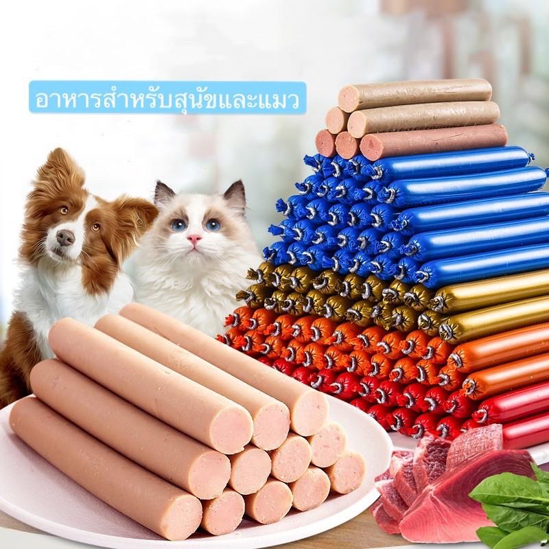 ไส้กรอกแฮมสุนัขอาหารหมา อาหารแมว ขนมแมว ขนมสุนัขแปรรูปจากเนื้อ เป็ด ไก่ ปลา
