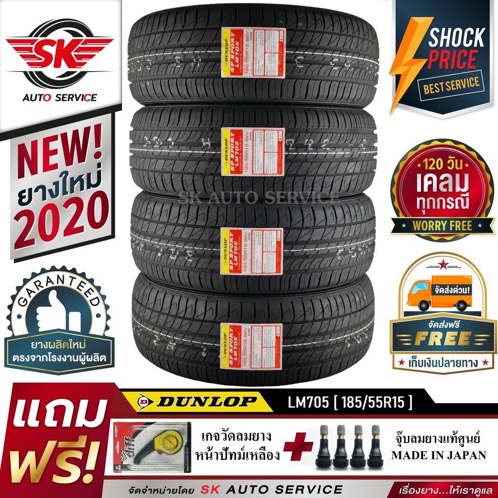 DUNLOP ยางรถยนต์ 185/55R15 (ล้อขอบ15) รุ่น LM705 4 เส้น (รุ่นใหม่ล่าสุดปี2020)