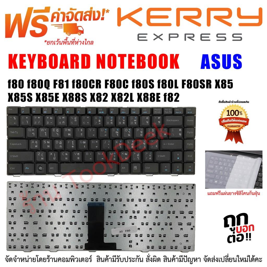 KEYBOARD ASUS คีย์บอร์ด เอซุส F80 F82Q F80Q F81 F80CR F80C F80S f80L F80SR X85 X85S X85E X88S X82 X82L X88E X88SE X88V F
