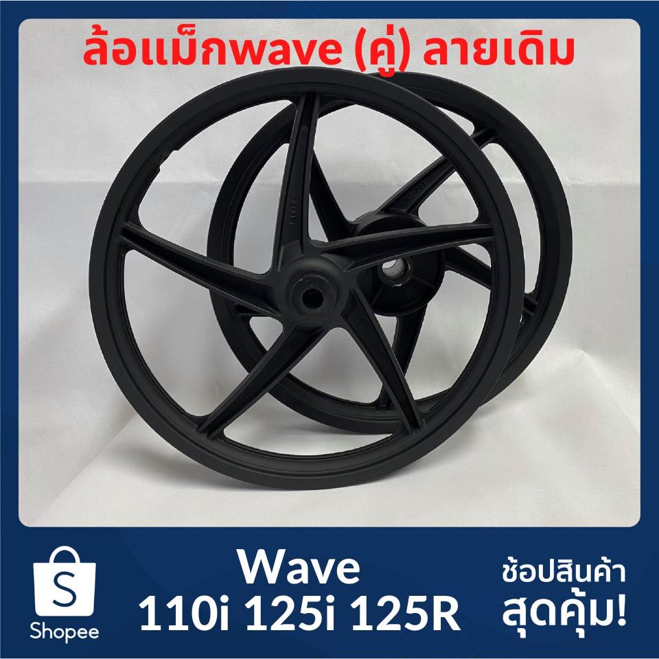 ล้อแม็กWave 5 ก้าน(คู่) สีดำ Wave110i  Wave125iปลาวาฬ  Wave100 Wave125r Wave125 LED