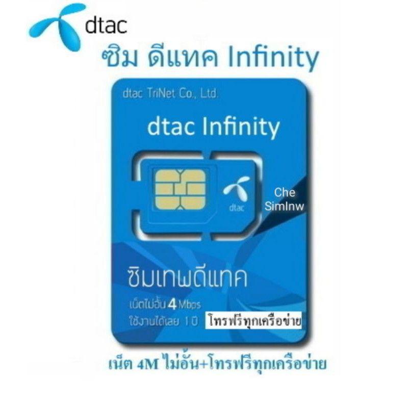 ซิมเทพ Dtac Infinity เน็ตความเร็ว 4Mpbs ไม่อั้น+โทรฟรีทุกเครือข่าย นาน 1 ปี #ซิม ดีแทค 4M