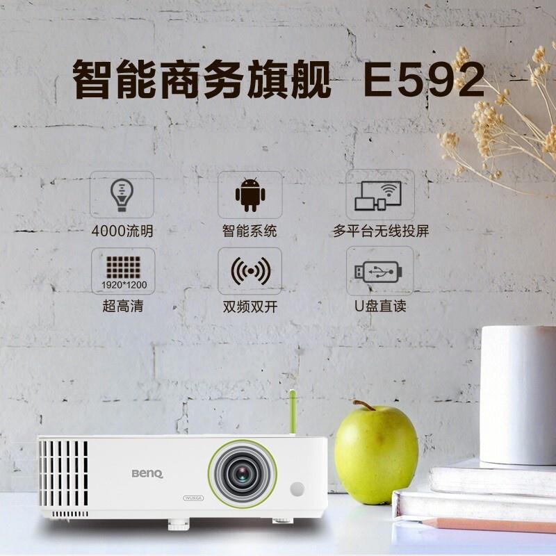 BenQ (BenQ) E592 Smart Ultra HD โฮมโปรเจ็กเตอร์สำหรับธุรกิจในสำนักงาน สมาร์ทโฟน หน้าจอเดียวกัน การประชุม การฝึกอบรม การศ