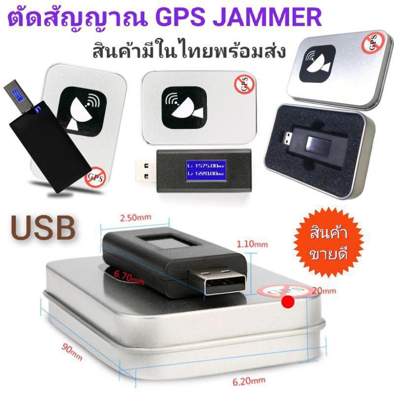 ตัวตัดสัญญาณ GPS JAMMER ของแท้