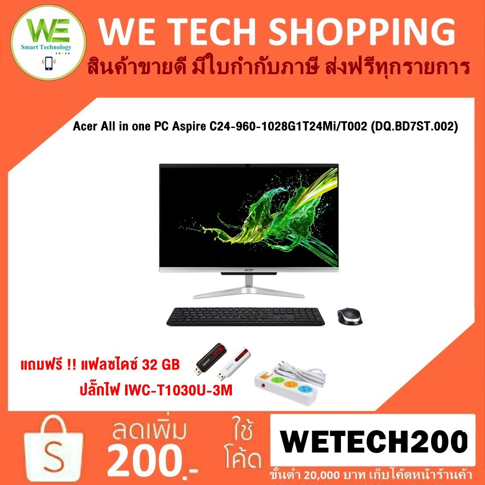 ส่งฟรี 🚀Acer All in one PC Aspire C24-960-1028G1T24Mi/T002 (DQ.BD7ST.002) i5-10210