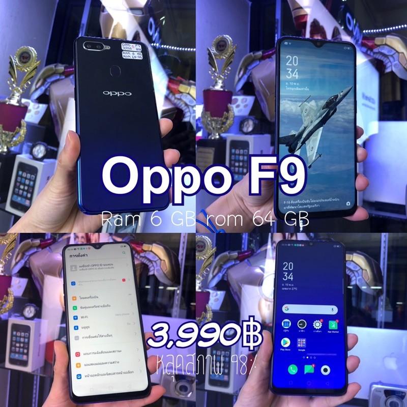 Oppo F9 หลุดจำนำมือสอง