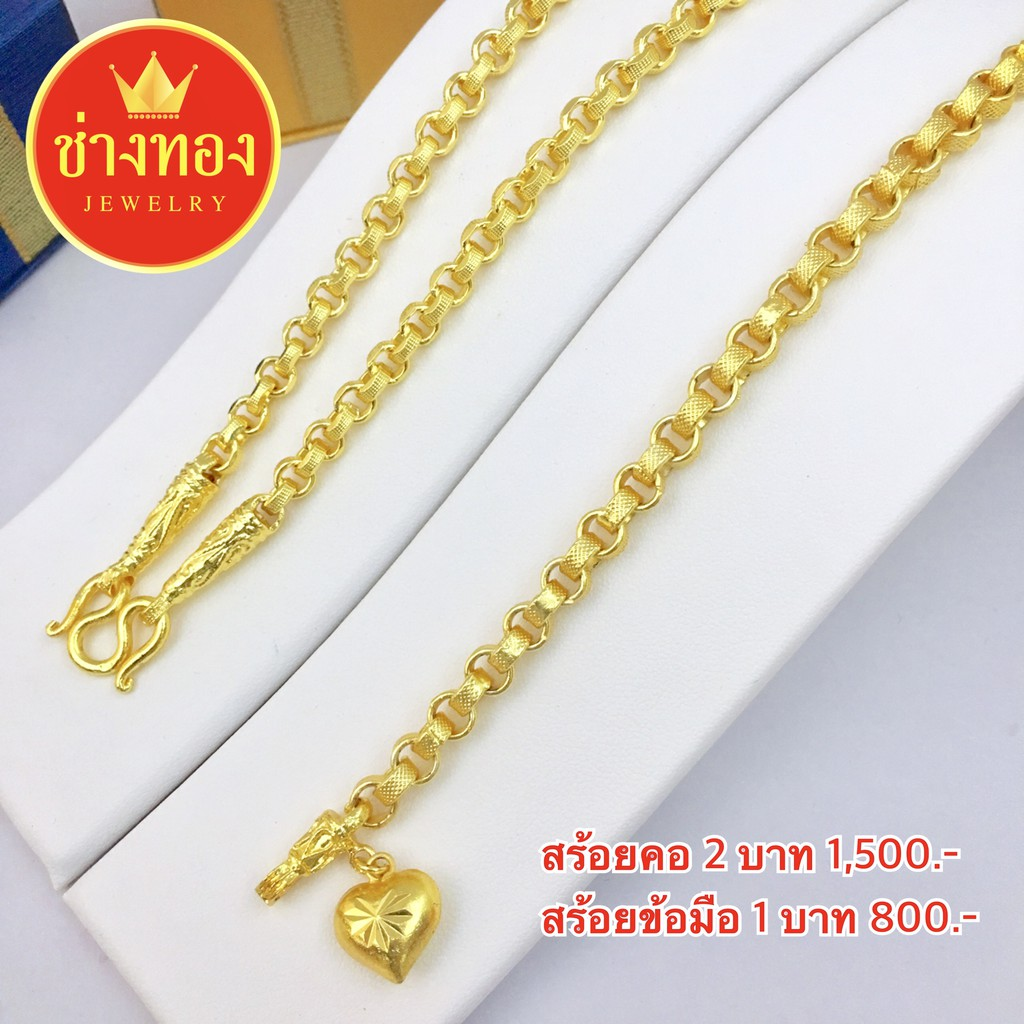 เซ็ตสร้อยคอ-ข้อมือ ทาโร่ 2 บาท ทองชุบ ทองไมครอน ทองโคลนนิ่ง ทองหุ้ม ทอง96.5 เศษทอง ทองราคาส่ง ทองราคาถูก