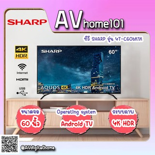 "SHARP TV UHD LED (60"", 4K, Android) รุ่น 4T-C60BK1X"