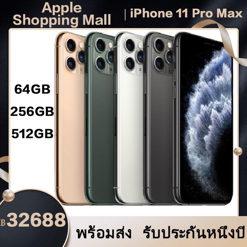 【พร้อมส่ง】Apple iPhone 11 Pro Max แอปเปิ้ล โทรศัพท์มือถือ ความจุ 64GB/256GB/512GB 6.5 นิ้ว AIS dtac TrueMove H