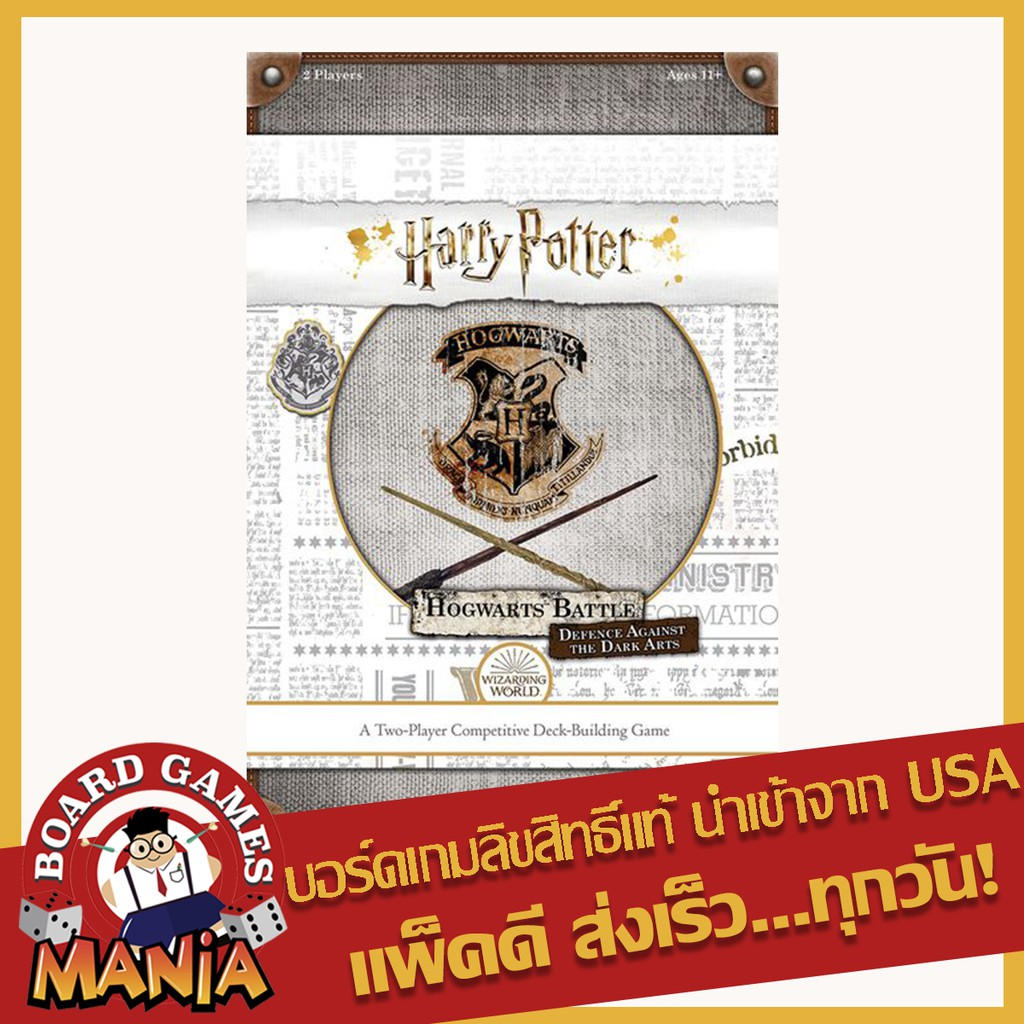 แถมซอง Siam Board Game Harry Potter Hogwarts Battle Defence Against The Dark Arts Shopee Thailand