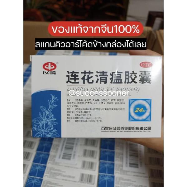 🔥พร้อมส่ง🔥 เหลียนฮัว ชิงเวิน ของแท้100% 24แคปซูล บรรเทาอาการไข้หวัดใหญ่