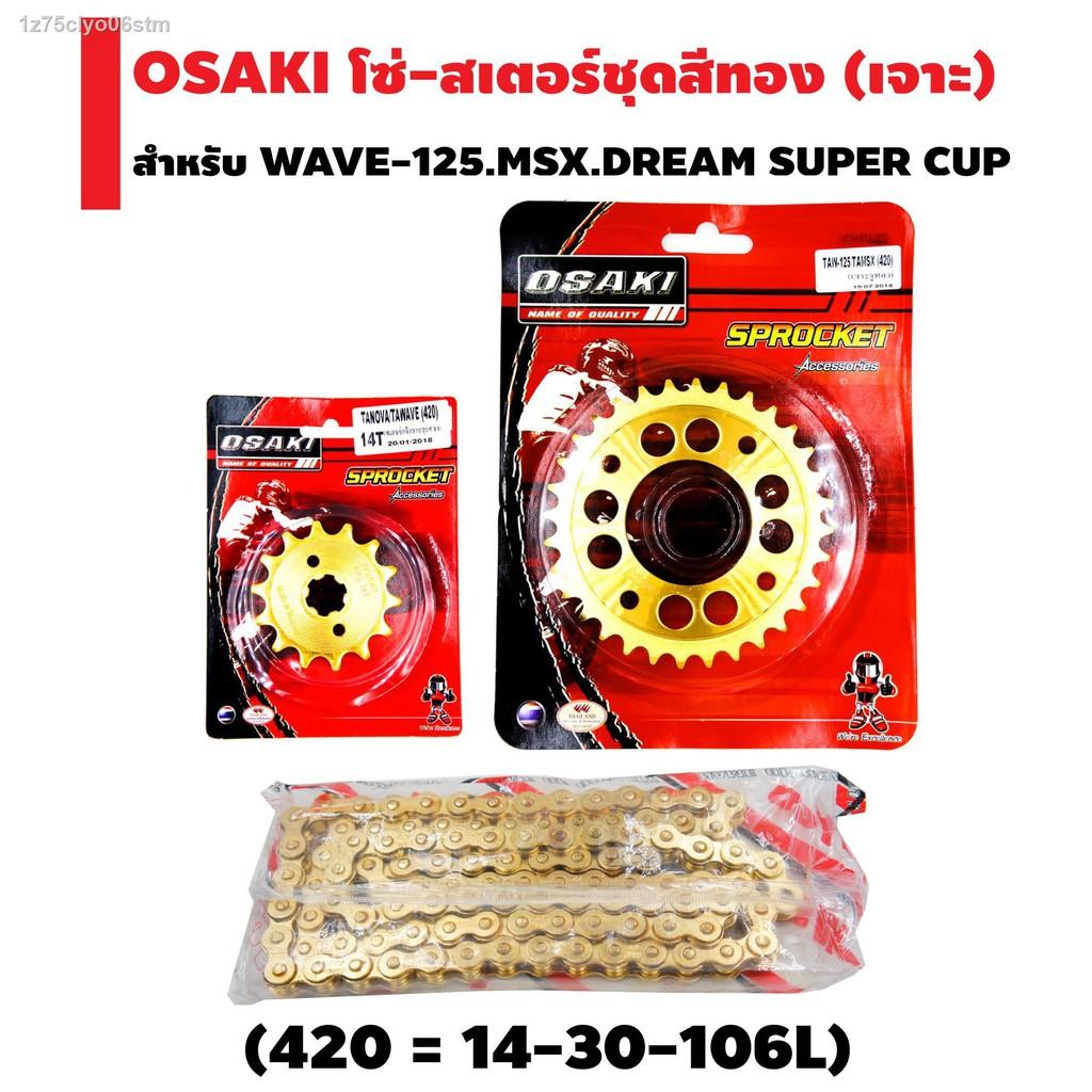 🔥มีของพร้อมส่ง🔥ลดราคา🔥✇OSAKI ชุดโซ่ - สเตอร์ (สีทอง  เจาะ) สำหรับ WAVE-100S.WAVE-110i, WAVE-125i WAVE-125, MSX, DR1
