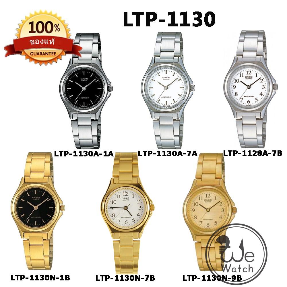 จัดส่งฟรีCASIO ของแท้ รุ่น LTP-1130N LTP-1130A นาฬิกาผู้หญิง สายสแตนเลส กล่องและใบประกัน1ปี LTP1130