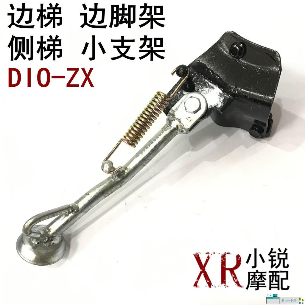 อะไหล่ชิ้นส่วนซ่อมแซมสําหรับ Honda Dio 34 35 Zx Edge