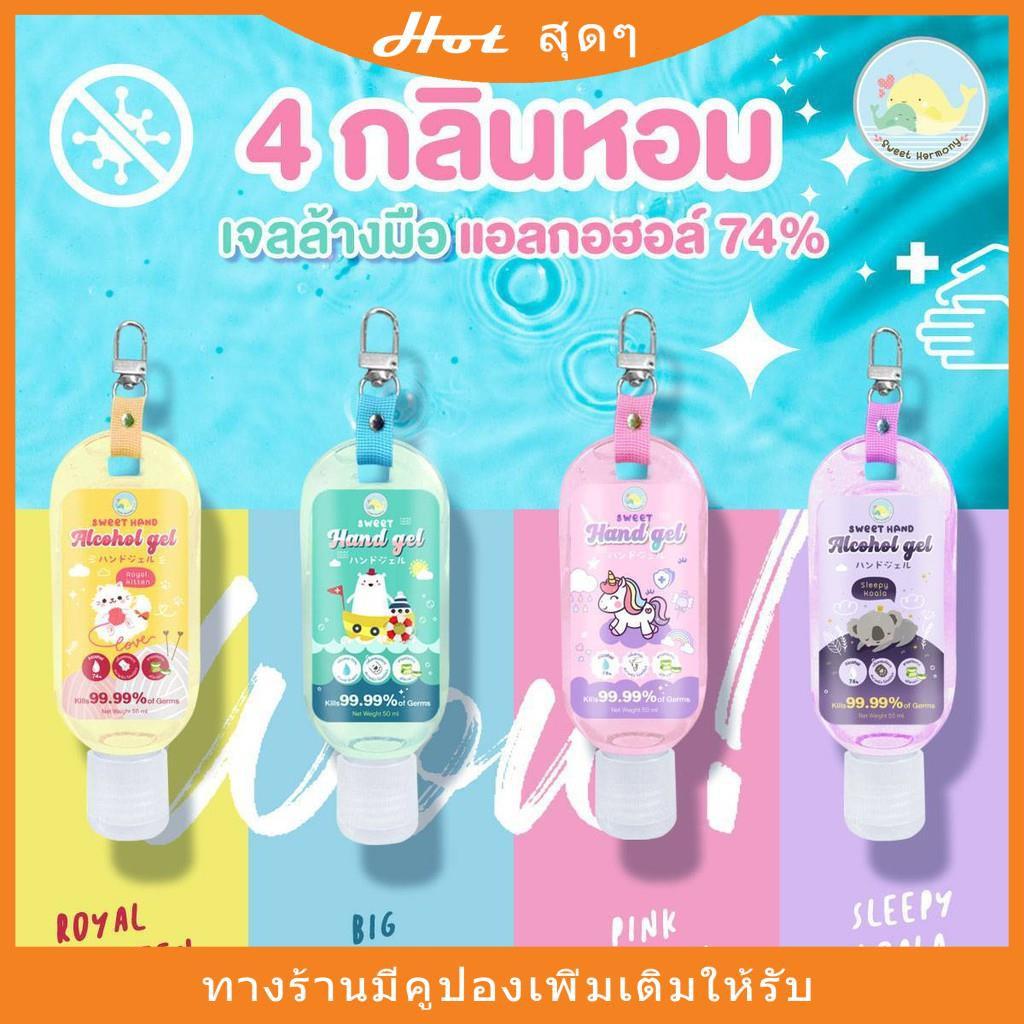 2 แถม 1 Sweet hand gel เจลแอลกอฮอร์ เจลล้างมือ เจลล้างมือเด็ก แบบพกพาพร้อมส่ง