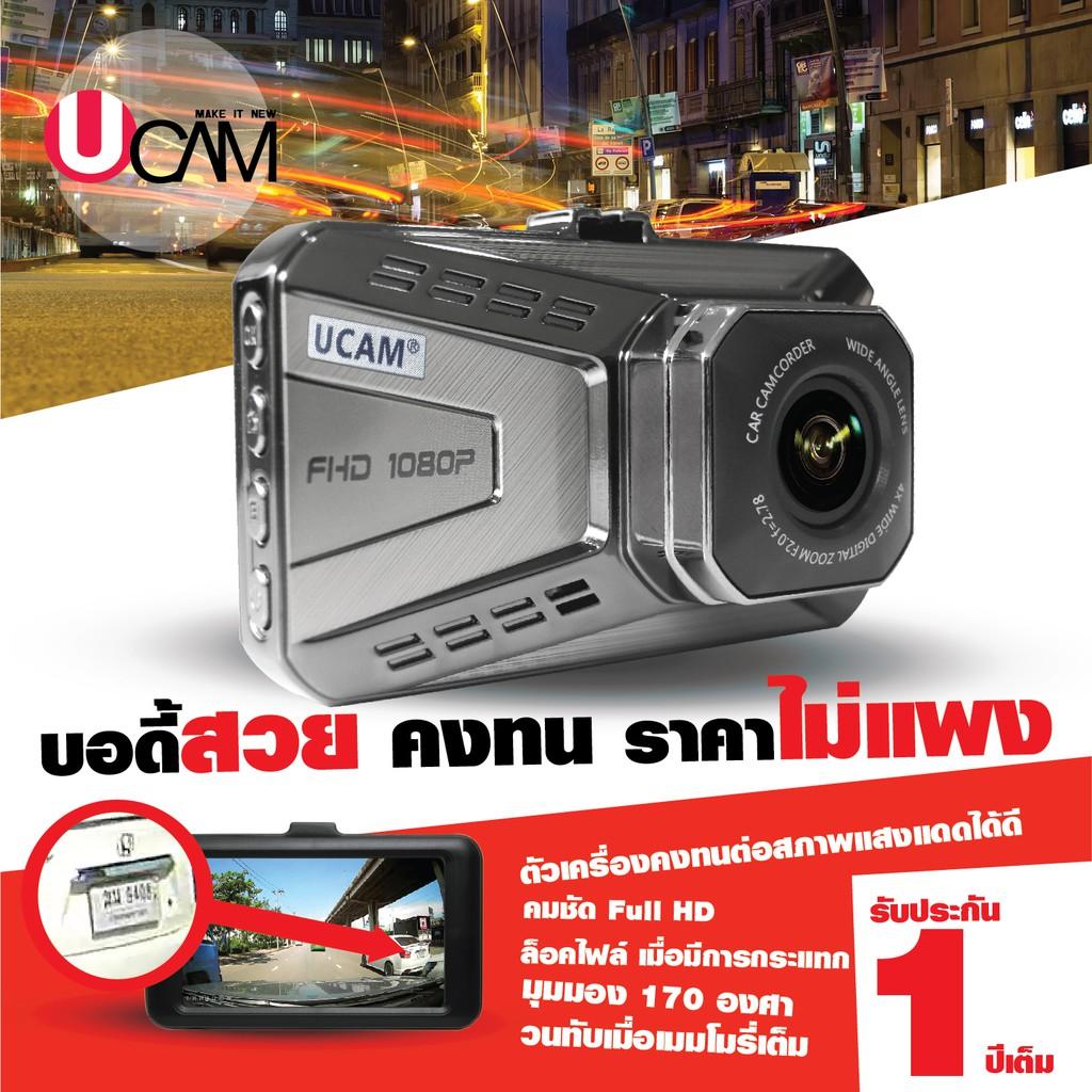 UCAM กล้องติดรถยนต์ รุ่น U13 กลางคืนสว่างมาก คมชัด มีระบบเตือนหลับใน งานไทย  ประกัน1ปี จบปัญหา ณ จุดเกิดเหตุ