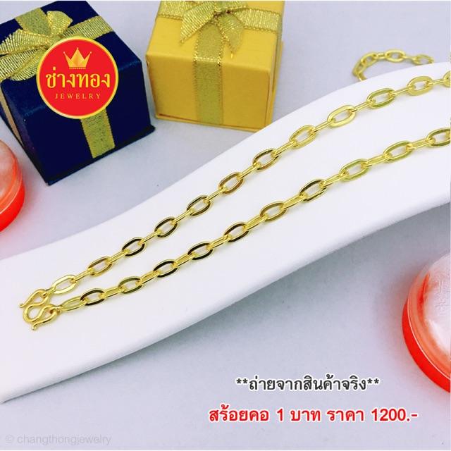 สร้อยคอ หนัก 1 บาท ราคา1200 บาท ทองโคลนนิ่ง ทองไมครอน ทองหุ้ม ทองชุบ เศษทอง ทองปลอม