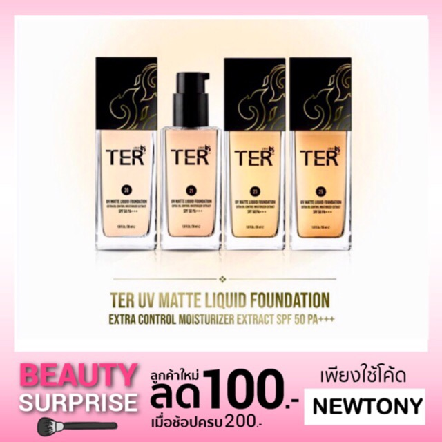 ครีมรองพื้น ((ส่งฟรี EMS,KERRY)) TER UV LIQUID FOUNDATION MOISTURIZER EXTRACT SPF50PA++
