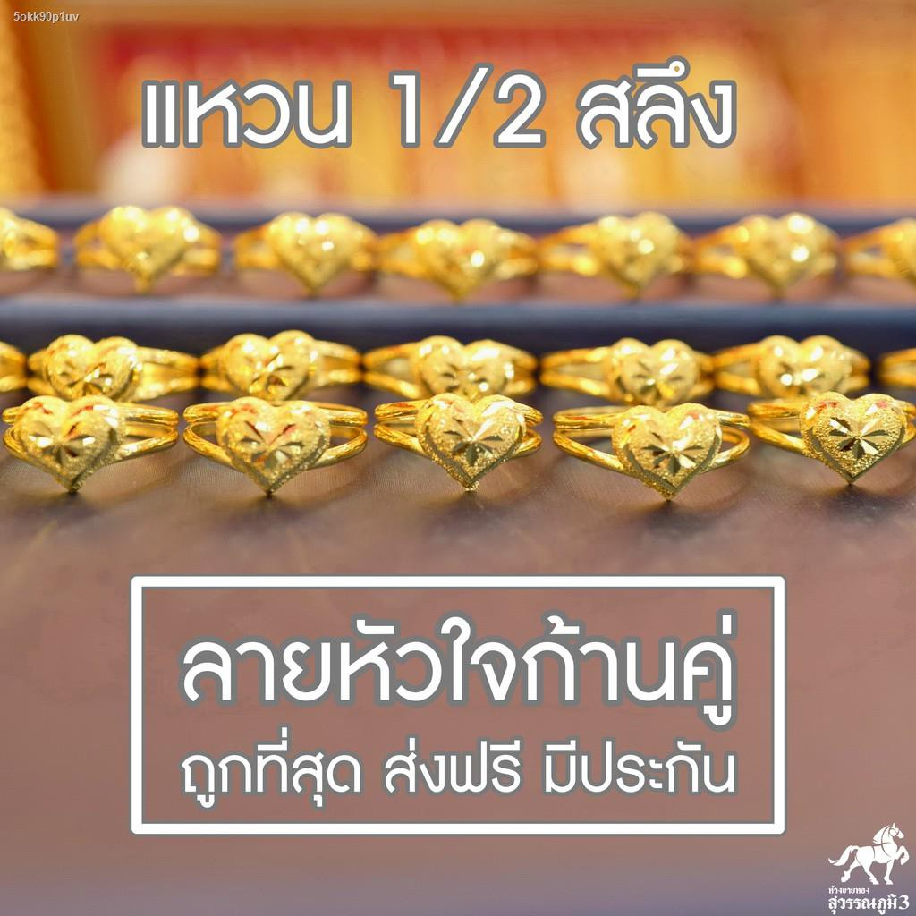 ราคาต่ำสุด❁[ถูกที่สุด] SWP3 แหวนทองครึ่งสลึง 1.9 กรัม ลายหัวใจก้านคู่ ทองแท้ 96.5% ขายได้ จำนำได้ มีใบรับประกัน แหวนท