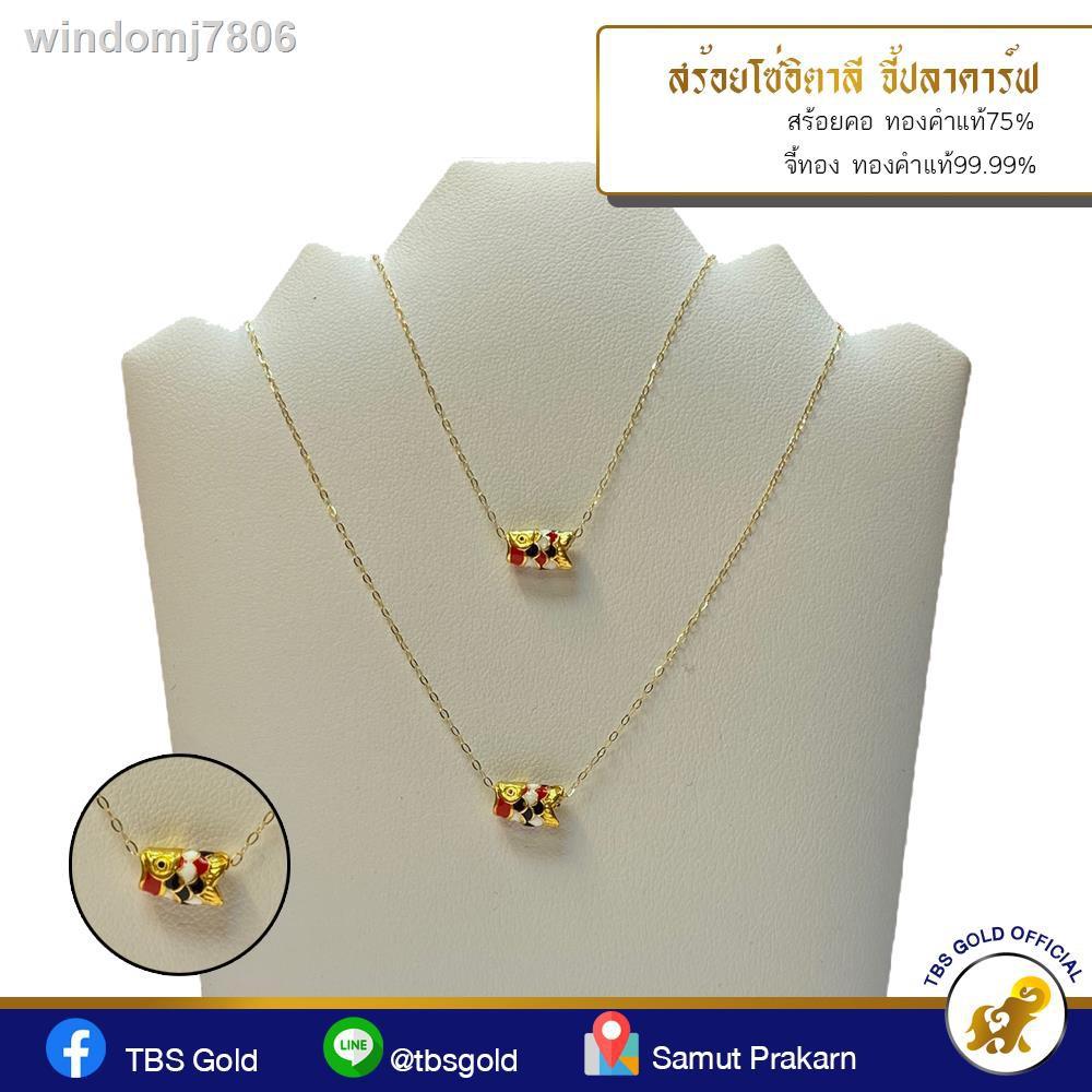 #พร้อมส่ง☇◘✐TBS สร้อยคอเชือกผูก 0.3 กรัมทองแท้ 75% + พร้อมจี้แบบต่างๆรวม 0.4-0.5 กรัมราคาเริ่มต้นราคาเพียง 928 บาททองคำ