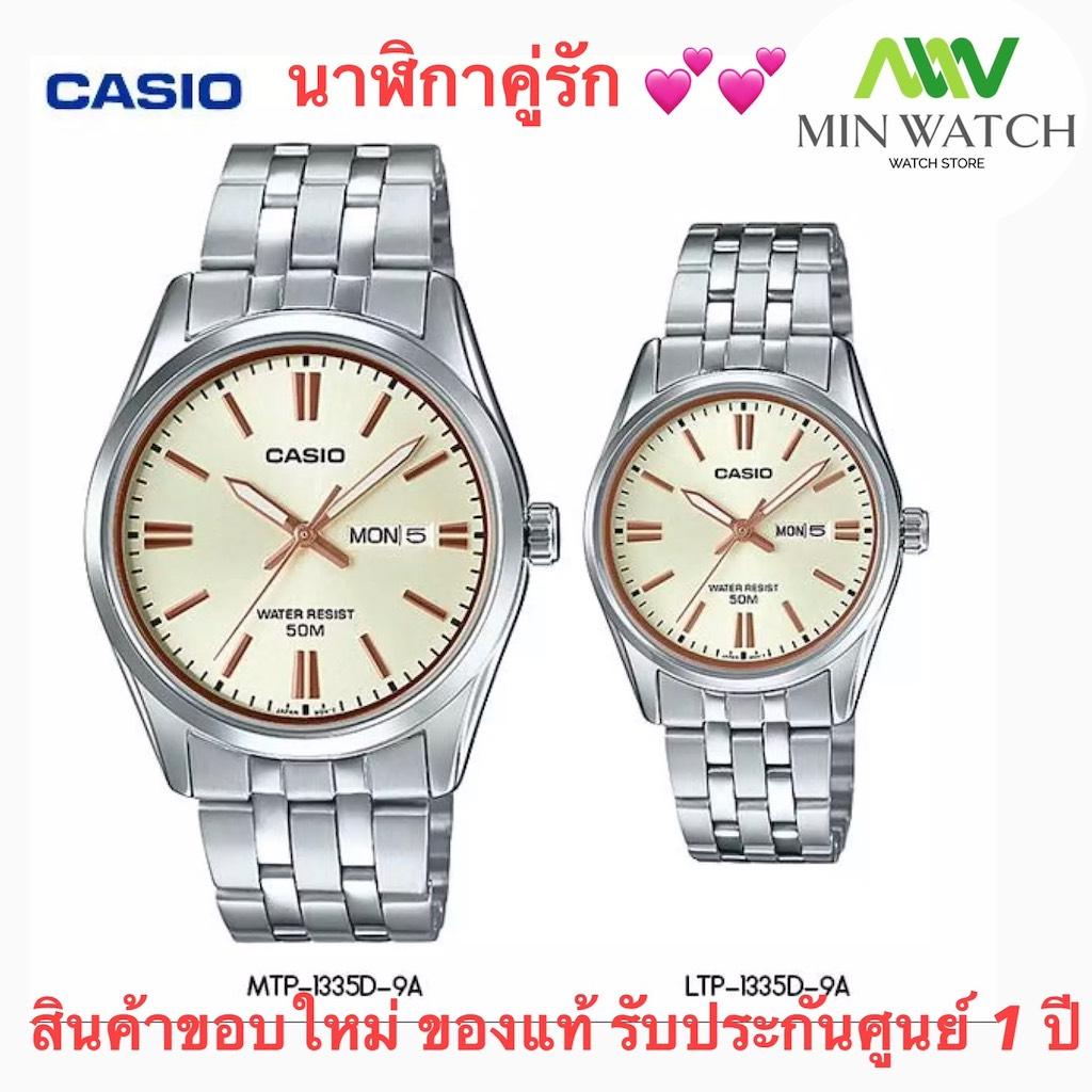 นาฬิกา รุ่น นาฬิกาข้อมือคู่รัก CASIO แท้ นาฬิกาคู่ชาย-หญิง Casio  สายสแตนเลส รุ่ง MTP-1335D-9A & LTP-1335D-9A หน้าทอง MT