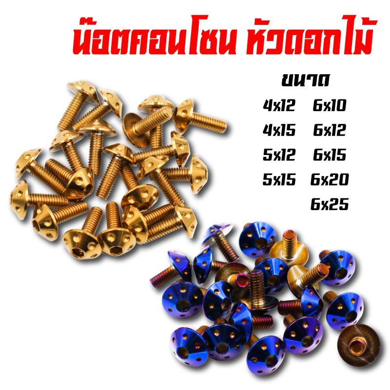 น๊อตคอนโซน หัวดอกไม้ สีทอง/สีน้ำเงิน(ไทเท) ราคาต่อ 1 ตัว