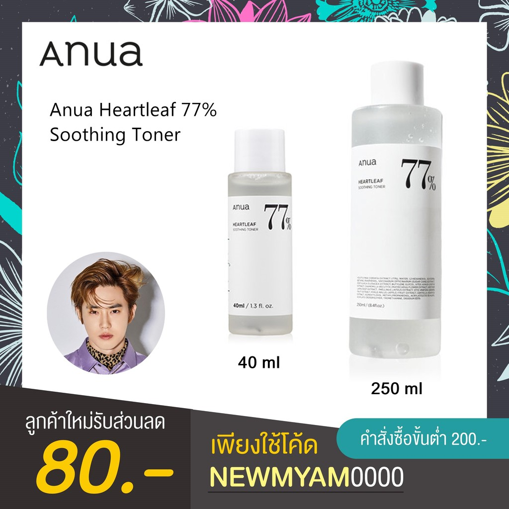 พร้อมส่ง/ของแท้ Anua Heartleaf 77% Soothing Toner - โทนเนอร์พี่จุน