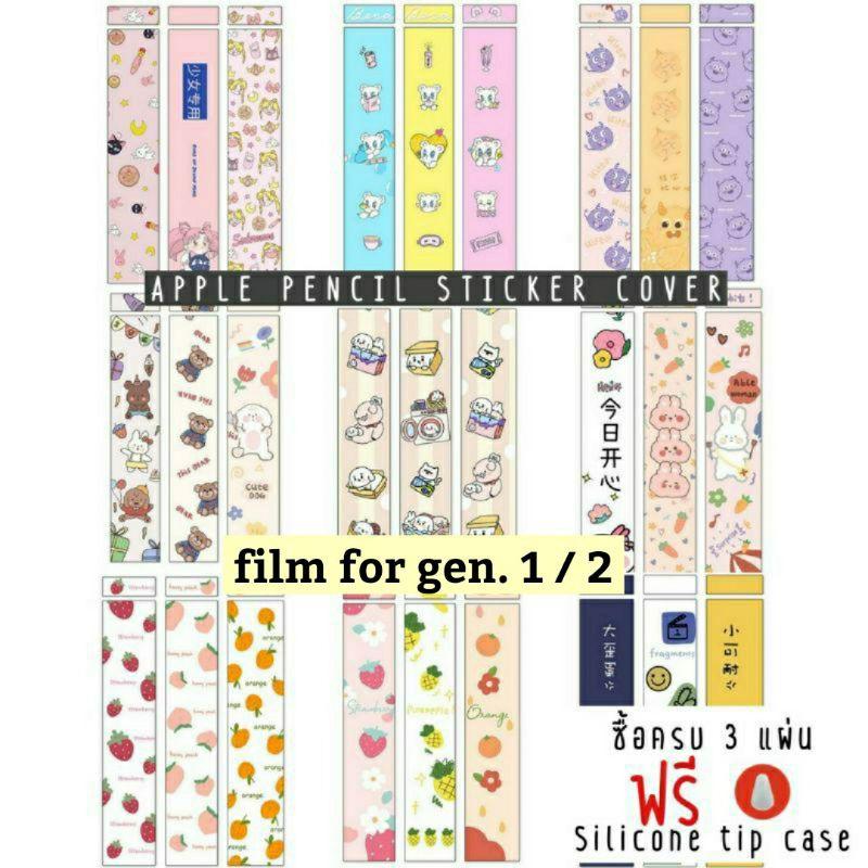 ♡พร้อมส่ง#2 • Gen.1&2 film สติ๊กเกอร์ สติกเกอร์ sticker หุ้ม ตกแต่ง cover ปากกา apple pencil gen.1 & 2 ฟิล์ม กันรอย