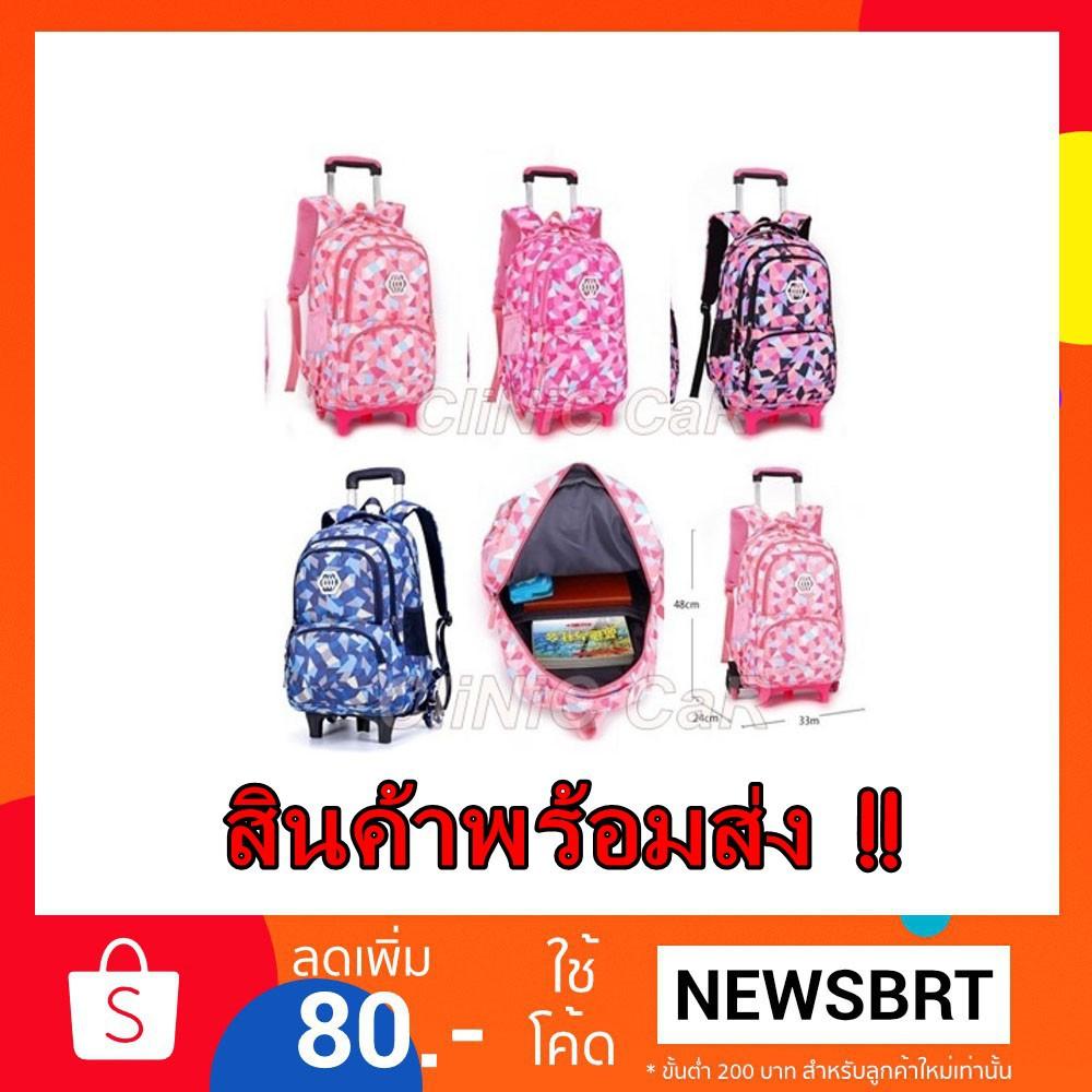 กระเป๋าเดินทาง กระเป๋าเดินทางล้อลาก หรือกระเป๋านักเรียน V.1   6 ล้อ กระเป๋าล้อลาก กระเป๋าเดินทาง