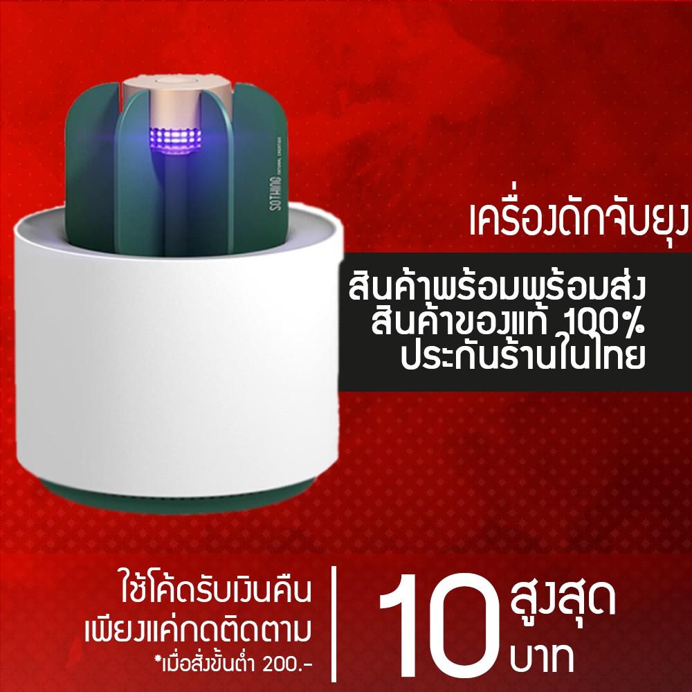 เครื่องดักยุง Xiaomi Sothing Cactus Mosquito Killer Light Eletric UV Light ไม่มีเสียงรบกวน ไม่มีกลิ่น