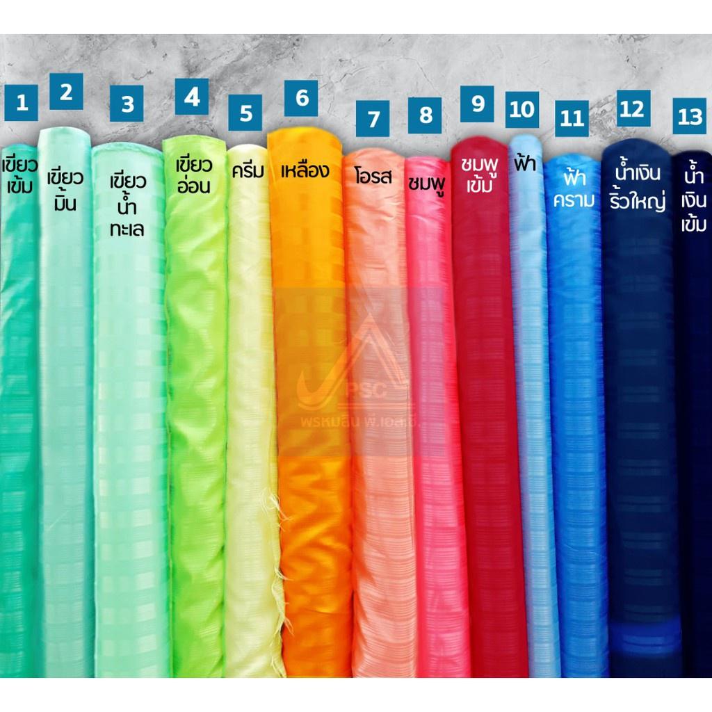 ขายเป็นเมตร ผ้าอิตาลี ผ้าม่าน หน้ากว้าง1.2เมตร(48นิ้ว ) / ม่านสอดแป๊ป/สอดลวด สำเร็จรูป ขนาด 1.20x1.20เมตร(ราคาต่อ1ผืน)