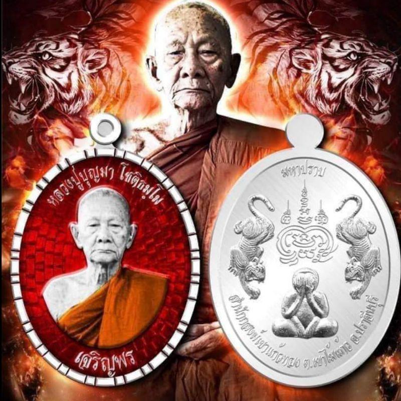 เหรียญเจริญพรมหาปราบ หลวงปู่บุญมา ที่พักสงฆ์เขาแก้วทอง ปราจีนบุรี/วัตถุมงคล พระเครื่อง พระใหม่ พระแท้