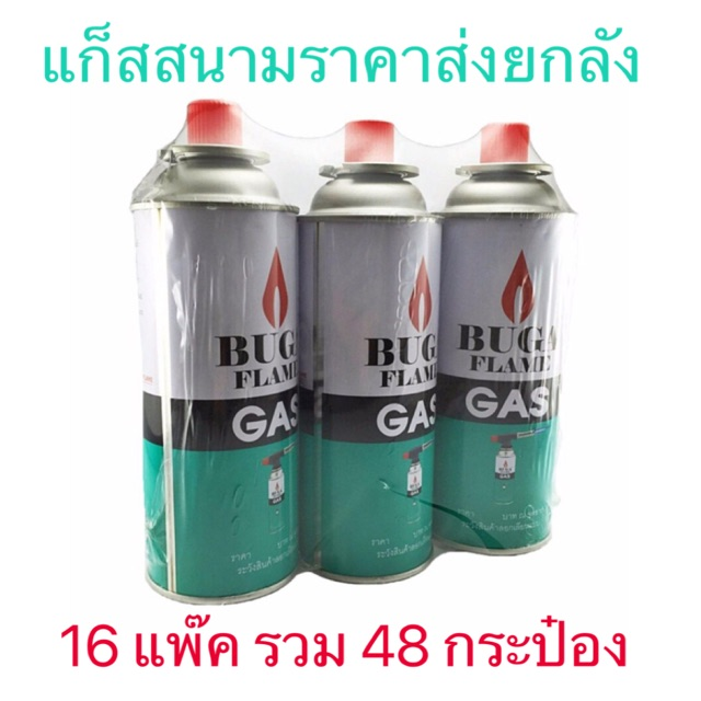 ขายยกลัง 48 กระป๋อง Buga Gas แก๊สสนาม แก๊สกระป๋อง สำหรับเตาปิคนิคหรือหัวพ่นไฟต่างๆ ไม่รับเปลี่ยนหรือคืน