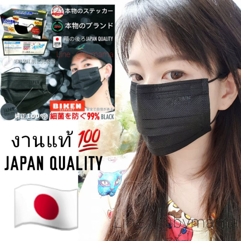 ◕✤‼🇯🇵พร้อมส่ง‼🔥 แมสดำญี่ปุ่นแท้ Super Black BIKEN‼ หน้ากากอนามัยสีดำญี่ปุ่น 3ชั้น 50 ชิ้น