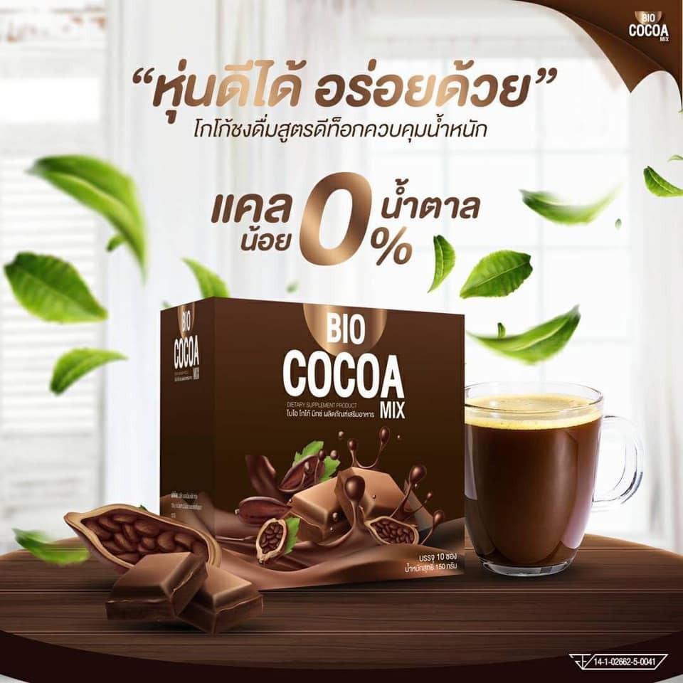 ไบโอโกโก้มิกซ์ 1 กล่อง Bio Cocoa Mix  By Khunchan ของเเท้ 100% (ถ้าซื้อ 2 กล่อง แถมแก้ว 1 ใบ)