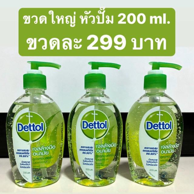 เดทตอล ✅ พร้อมส่ง!!  Dettol เจลล้างมืออนามัย ขนาด 200 มล.