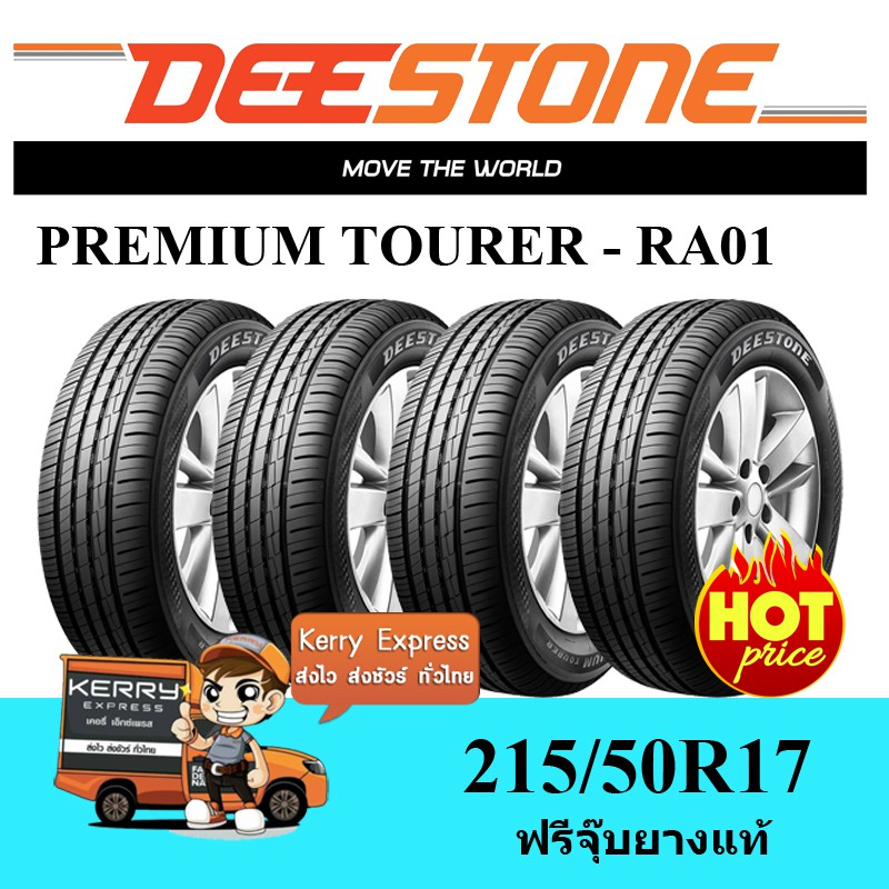 215/50r17 Deestone RA01 ชุดยาง