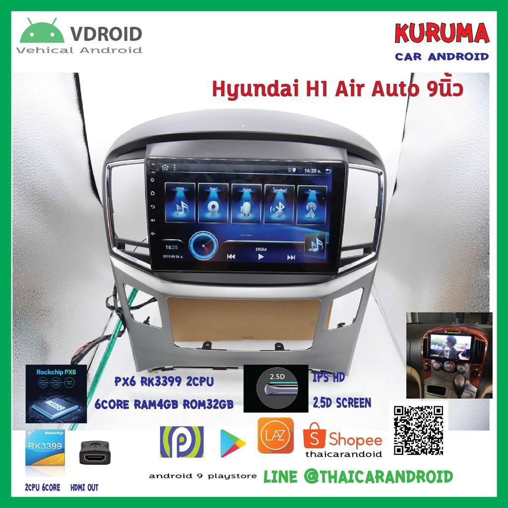 จอ Android Hyundai H1 9นิ้ว  IPS HD 2.5D PX6 2CPU 6core Ram4 rom32 android 9 HDMI OUT