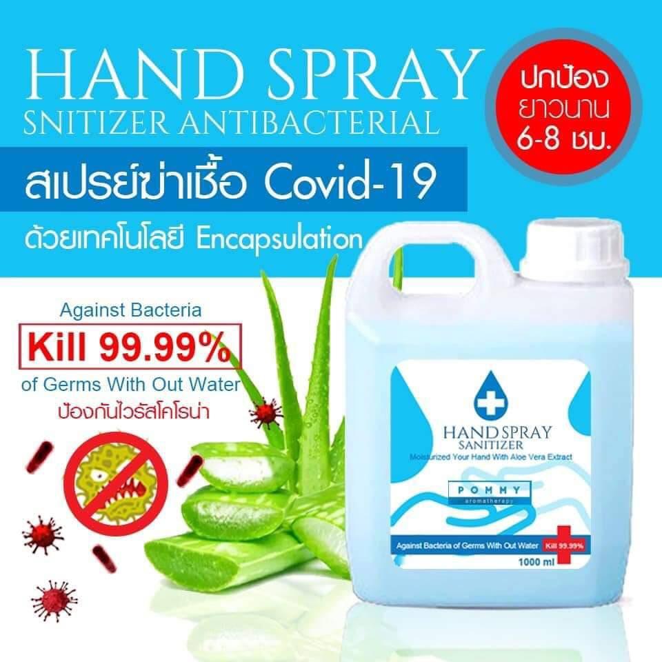 เจลล้างมือออร์แกนิค สำหรับเด็กและผิวแพ้ง่าย