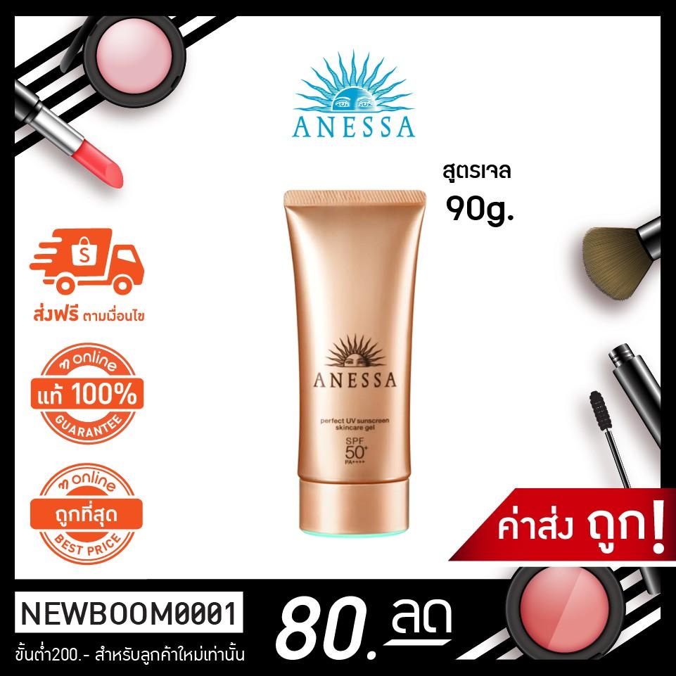 สูตรเจล SHISEIDO Anessa Perfect UV Sunscreen Skincare Gel แอนเนสซ่า ยูวี ครีมกันแดด 90g.